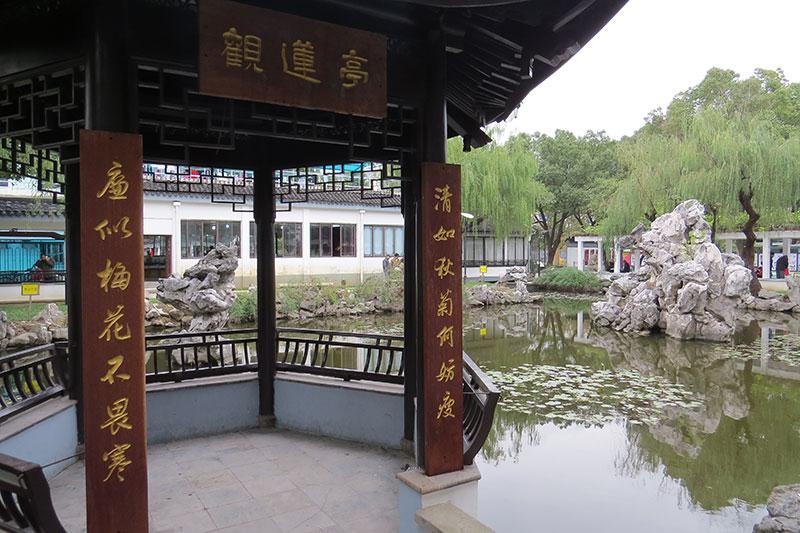 姑苏区金阊街道幸福彩香公益公园