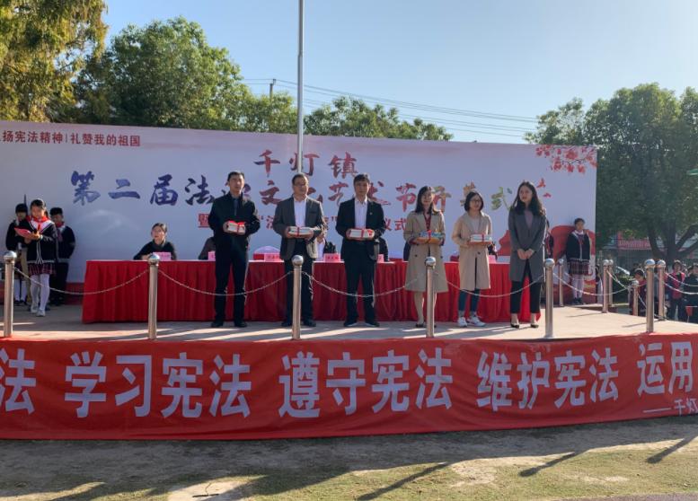 昆山市千灯镇第二届法治文化艺术节开幕