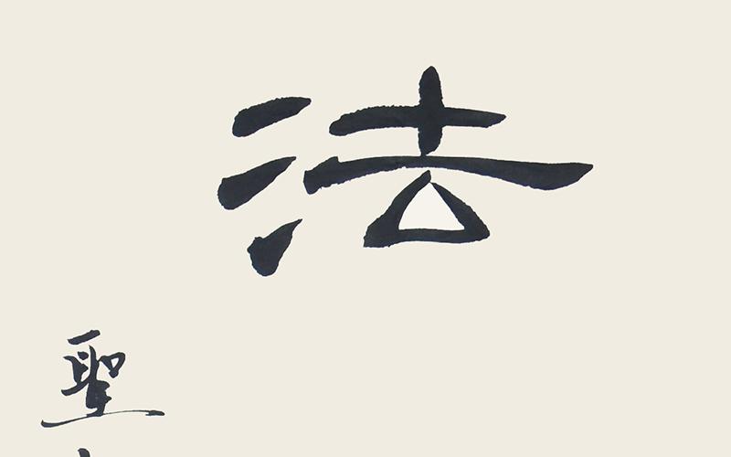 秦淮区司法局《奉法者强则国强》.jpg