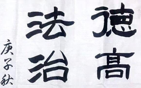 宜兴市司法局《德高润物-法治兴邦》.jpg