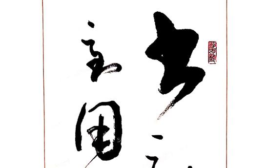 书到用时方很少--法到用时不嫌多----射阳县司法局.jpg