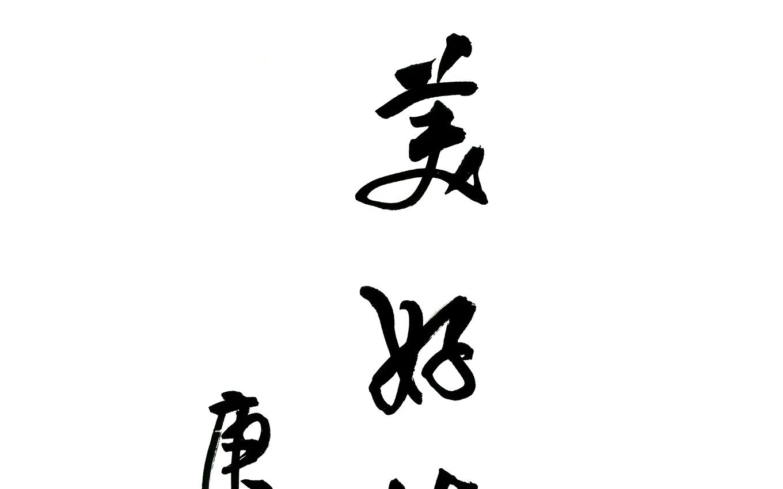 泗阳县司法局---美好生活--法典相伴.jpg